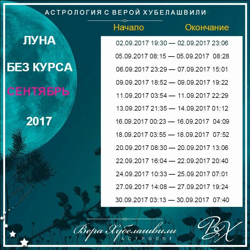 ЛУНА БЕЗ КУРСА НА сентябрь 2017 (ВРЕМЯ МОСКОВСКОЕ)