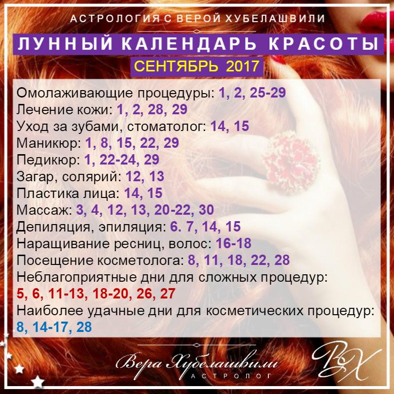 Лунный календарь КРАСОТЫ на СЕНТЯБРЬ 2017