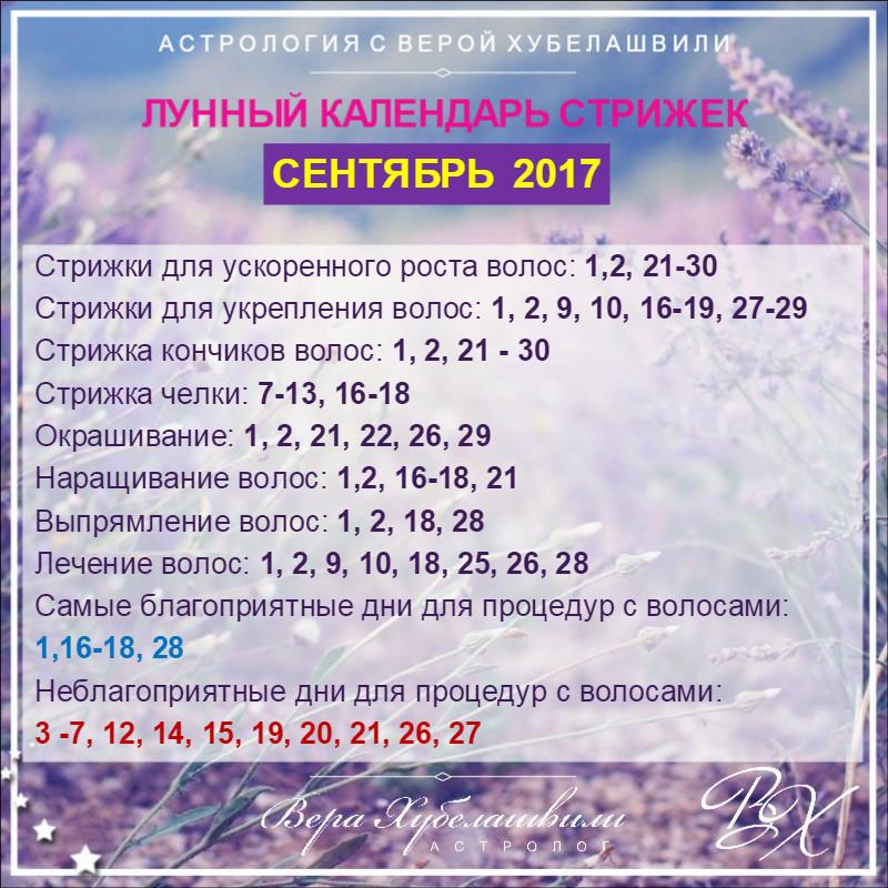 Календарь стрижек и окрашивания на Сентябрь 2017