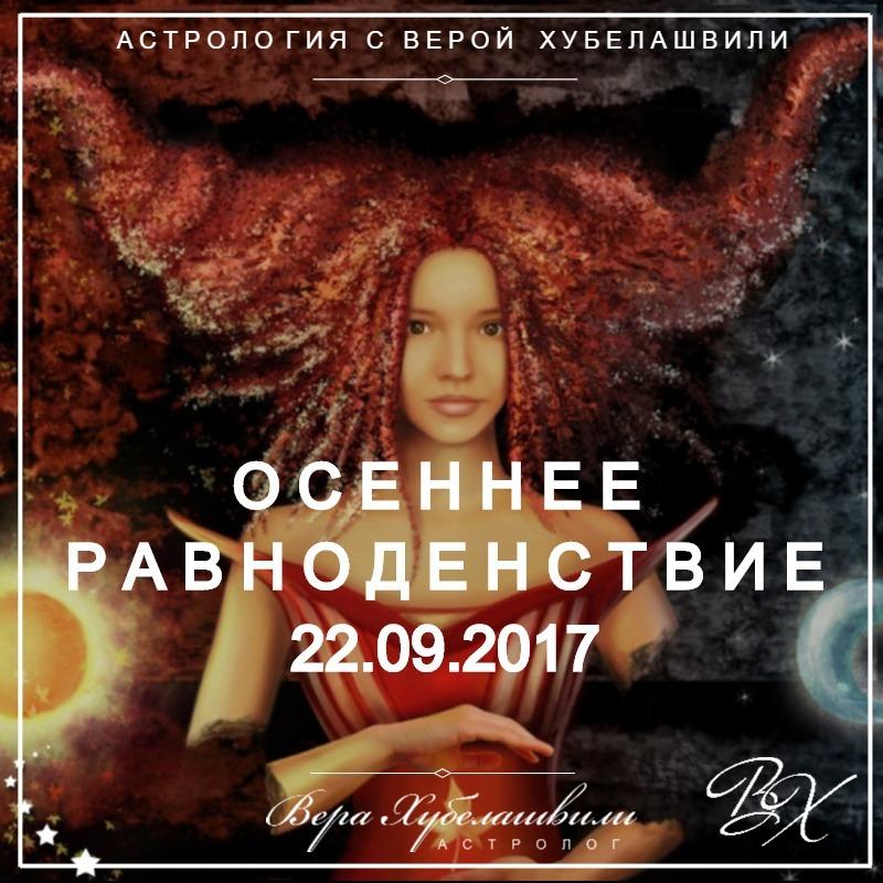 ОСЕННЕЕ РАВНОДЕНСТВИЕ 22.09.17  в  23:02 (время московское)