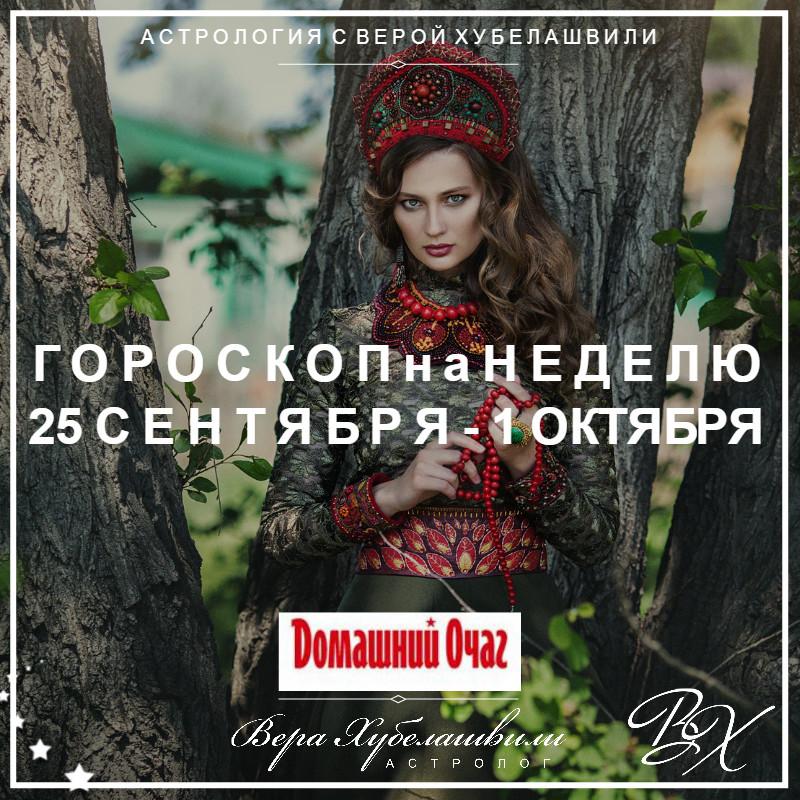 АСТРОЛОГИЧЕСКИЙ ПРОГНОЗ 25 СЕНТЯБРЯ - 1 октября 2017 (ДОМАШНИЙ ОЧАГ)