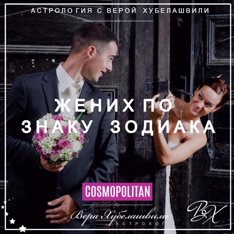 Жених по знаку зодиака: чего ждать от твоего милого в день свадьбы?