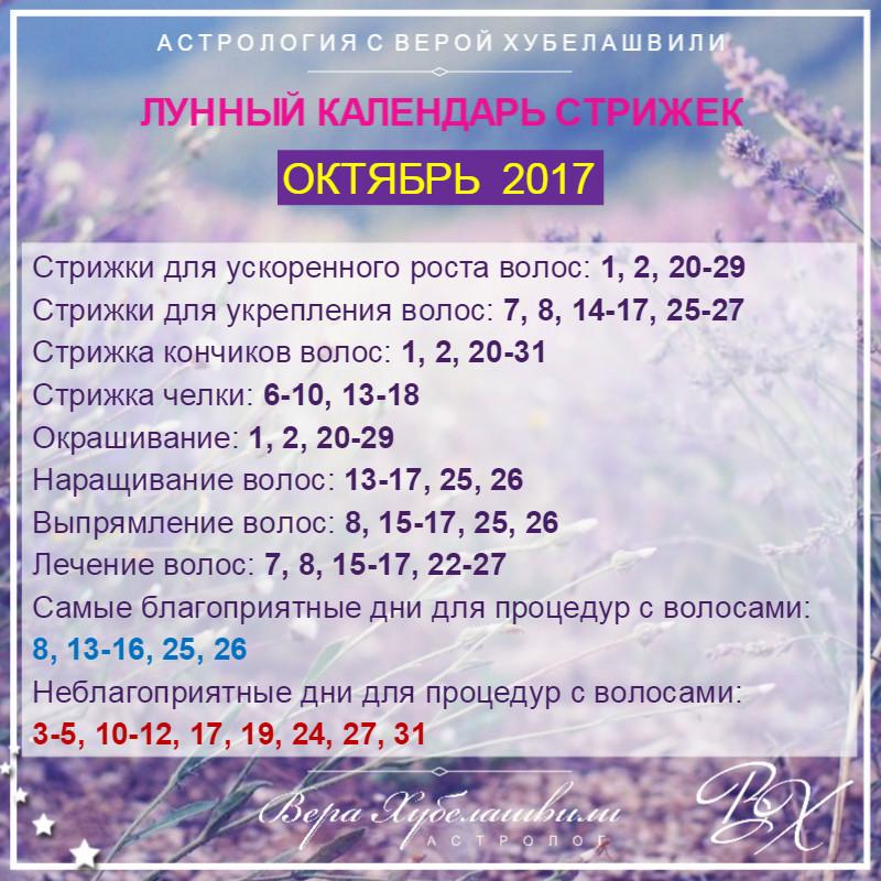 КАЛЕНДАРЬ СТРИЖЕК И ОКРАШИВАНИЯ НА ОКТЯБРЬ 2017