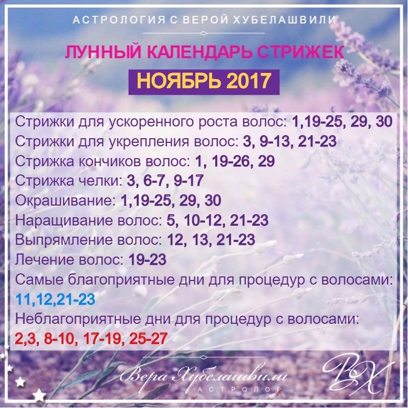 Календарь стрижек и окрашивания на Ноябрь 2017