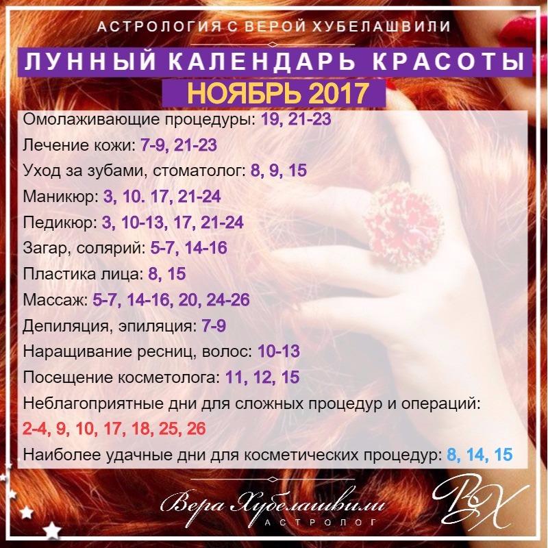 лунный календарь красоты на ноябрь 2017