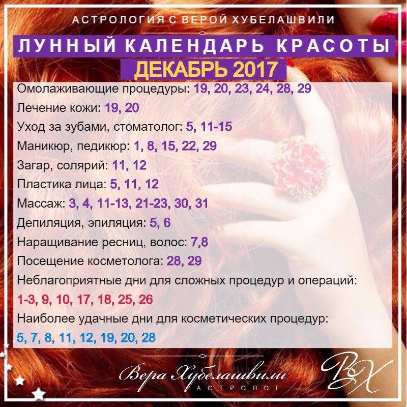 Лунный календарь КРАСОТЫ на ДЕКАБРЬ 2017