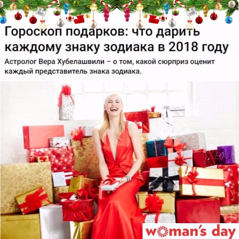 Что подарить каждому знаку Зодиака на 2018 год? (wday.ru)