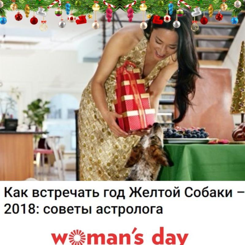 Как встречать год Желтой Собаки 2018 [Публикация для издания wday.ru]
