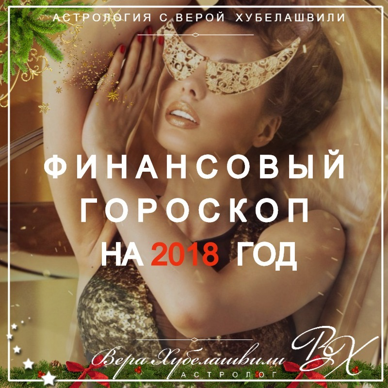 Финансовый гороскоп для знаков Зодиака на 2018 год
