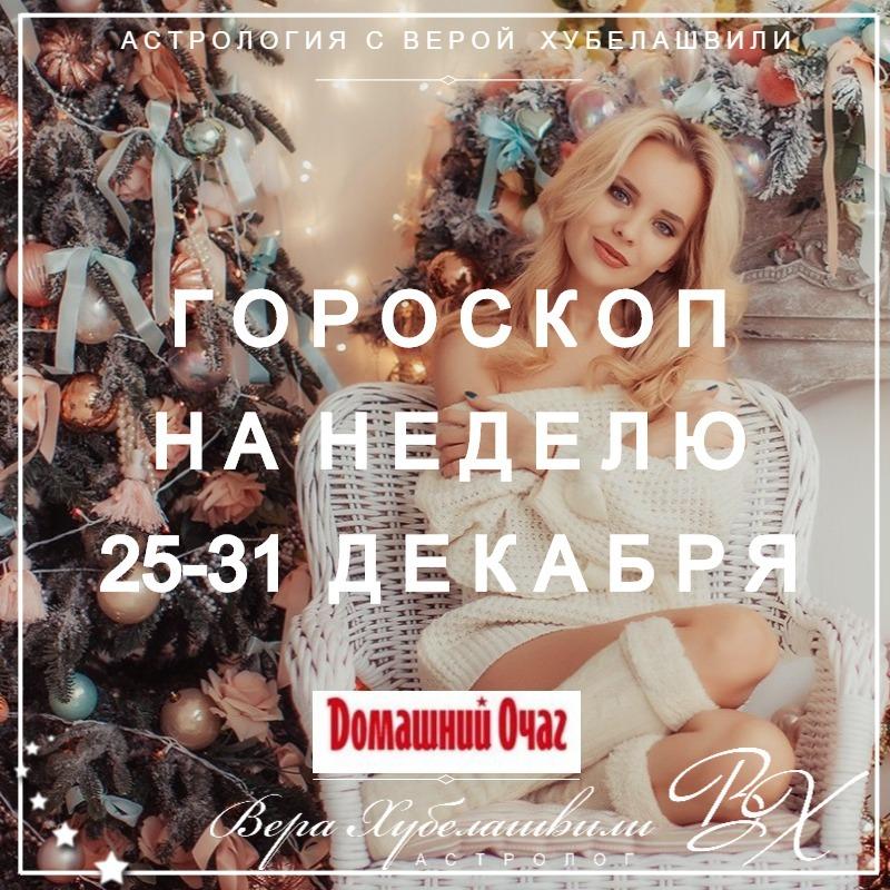 АСТРОЛОГИЧЕСКИЙ ПРОГНОЗ 25-31 ДЕКАБРЯ 2017 (ДОМАШНИЙ ОЧАГ)