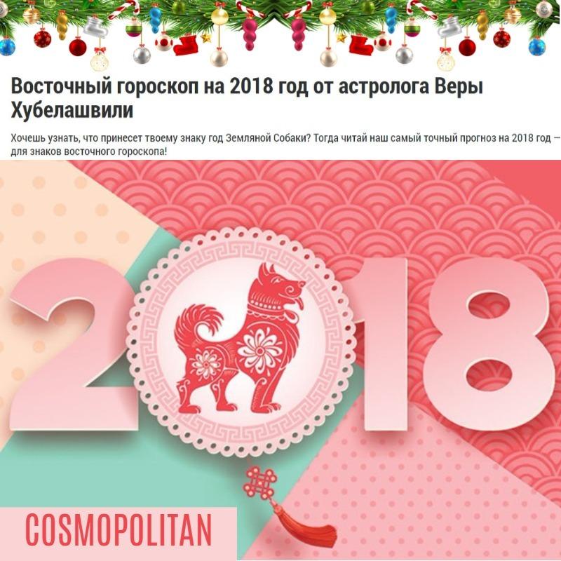 Восточный гороскоп на 2018 год [публикация для COSMOPOLITAN]