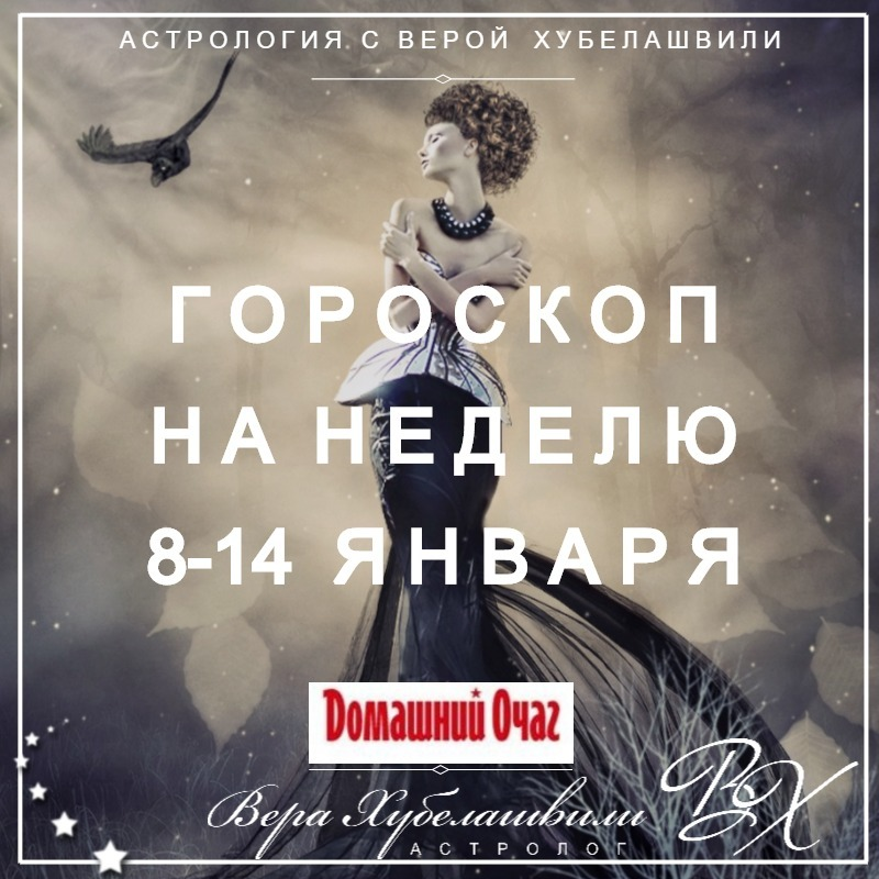 АСТРОЛОГИЧЕСКИЙ ПРОГНОЗ 8-14 января 2018 (ДОМАШНИЙ ОЧАГ)