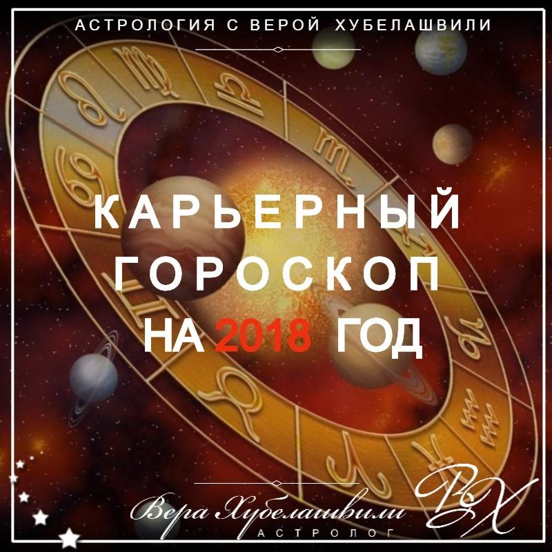 Карьерный гороскоп для знаков Зодиака на 2018 год [публикация для журнала Woman.ru]