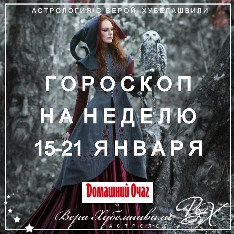 АСТРОЛОГИЧЕСКИЙ ПРОГНОЗ 15-21 ЯНВАРЯ 2018 (ДОМАШНИЙ ОЧАГ)