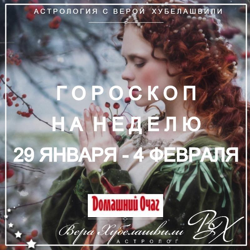 АСТРОЛОГИЧЕСКИЙ ПРОГНОЗ 29 ЯНВАРЯ - 4 февраля 2018 (ДОМАШНИЙ ОЧАГ)