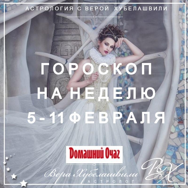 АСТРОЛОГИЧЕСКИЙ ПРОГНОЗ 5-11 ФЕВРАЛЯ 2018 (ДОМАШНИЙ ОЧАГ)