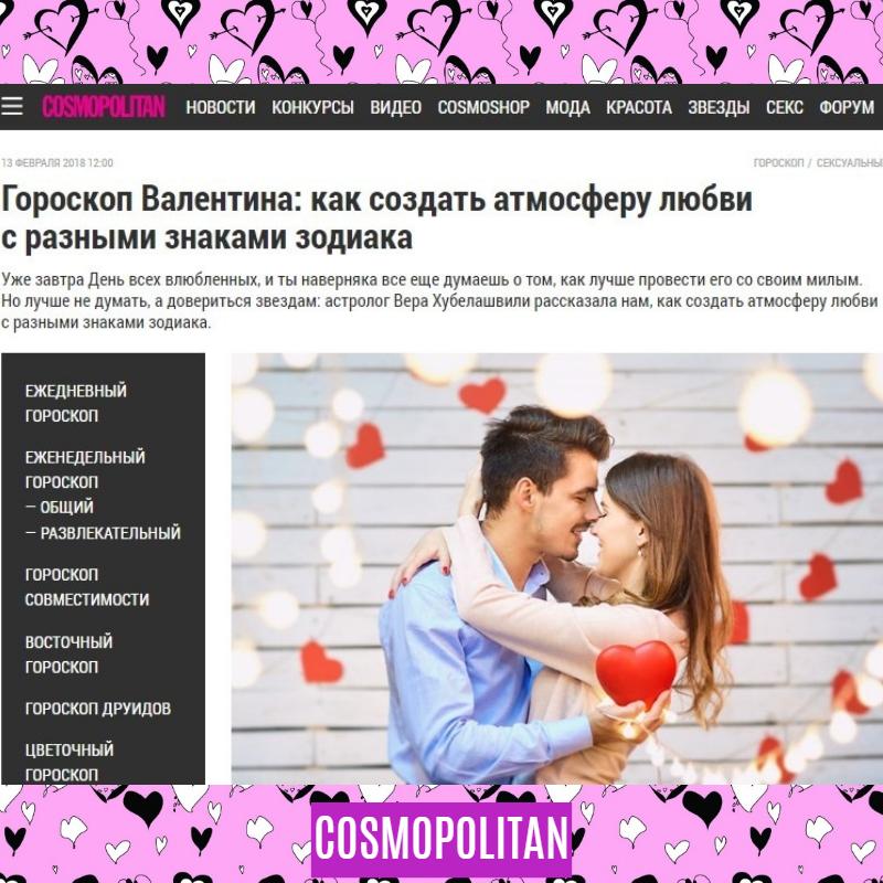 Как создать атмосферу любви с разными знаками Зодиака (COSMOPOLITAN)