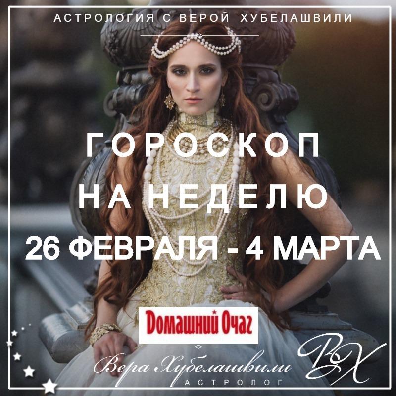 АСТРОЛОГИЧЕСКИЙ ПРОГНОЗ 26 ФЕВРАЛЯ - 4 марта 2018 (ДОМАШНИЙ ОЧАГ)
