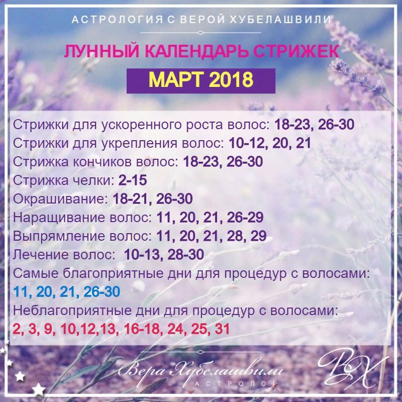КАЛЕНДАРЬ СТРИЖЕК И ОКРАШИВАНИЯ март 2018 (WWW.WDAY.RU)