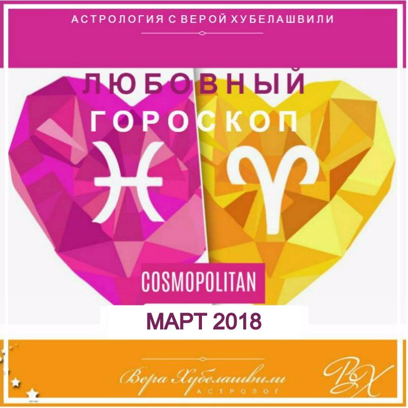 ЛЮБОВНЫЙ ГОРОСКОП НА МАРТ 2018 (COSMOPOLITAN)