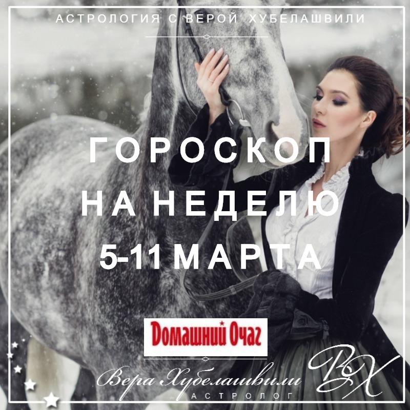 АСТРОЛОГИЧЕСКИЙ ПРОГНОЗ 5-11 МАРТА 2018 (ДОМАШНИЙ ОЧАГ)