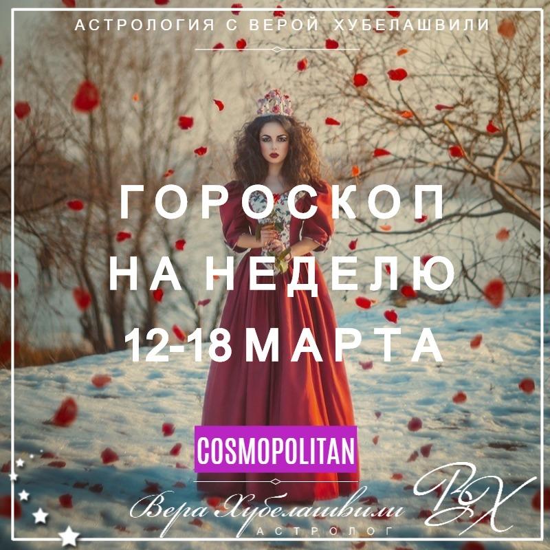 АСТРОЛОГИЧЕСКИЙ ПРОГНОЗ 12-18 МАРТА 2018 (ДОМАШНИЙ ОЧАГ)