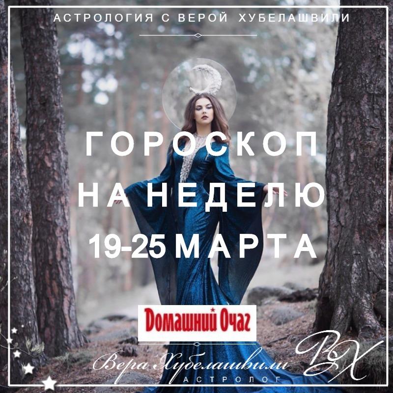 АСТРОЛОГИЧЕСКИЙ ПРОГНОЗ 19-25 МАРТА 2018 (ДОМАШНИЙ ОЧАГ)