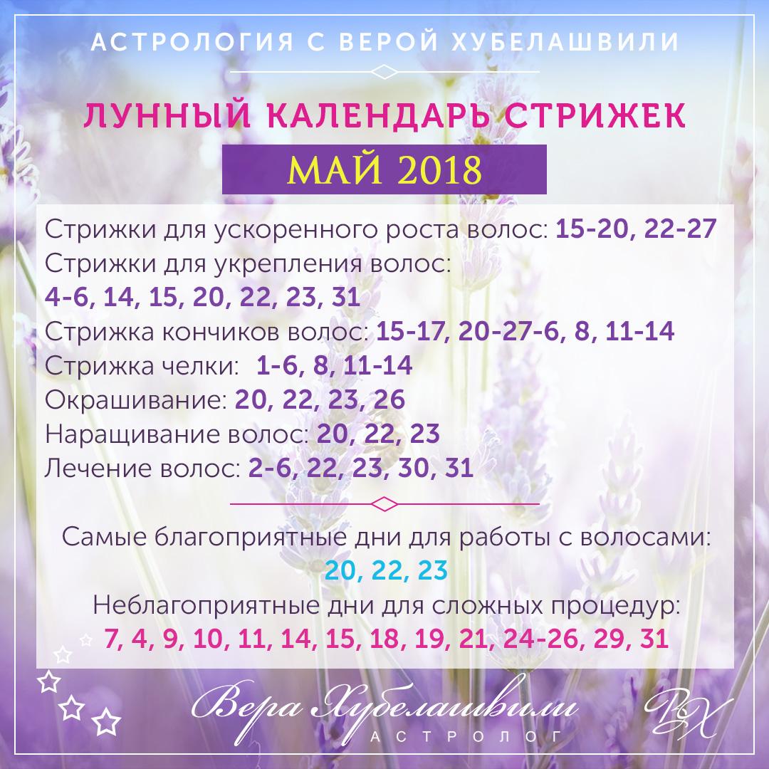 Календарь стрижек МАЙ 2018 [публикация для WDay.ru]