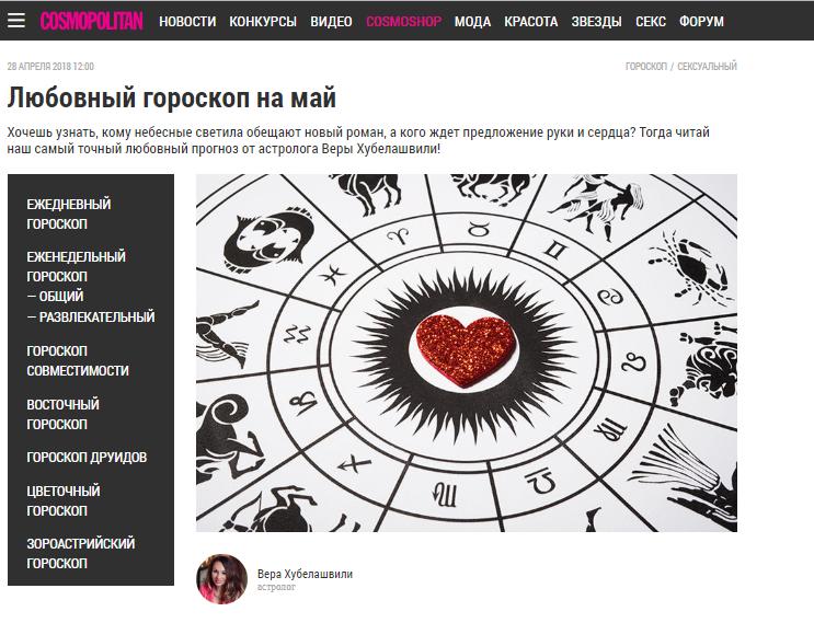 Любовный гороскоп на май 2018 [*публикация подготовлена для COSMOPOLITAN]