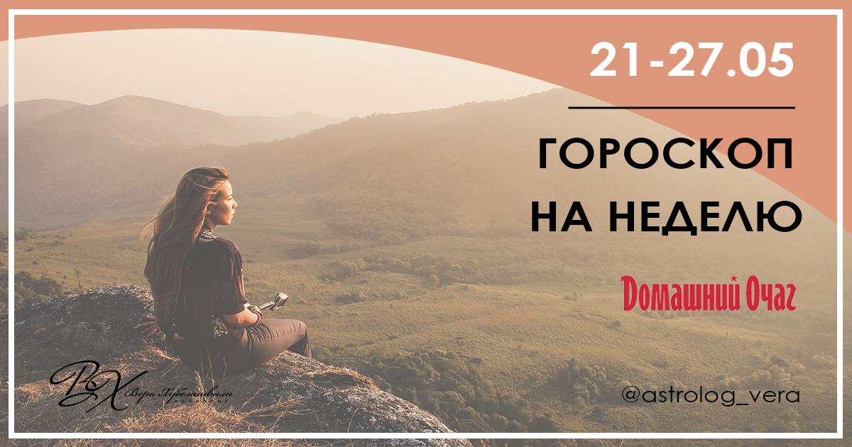 АСТРОЛОГИЧЕСКИЙ ПРОГНОЗ НА НЕДЕЛЮ 21 - 27 МАЯ [*публикация подготовлена для издательства ДОМАШНИЙ ОЧАГ]