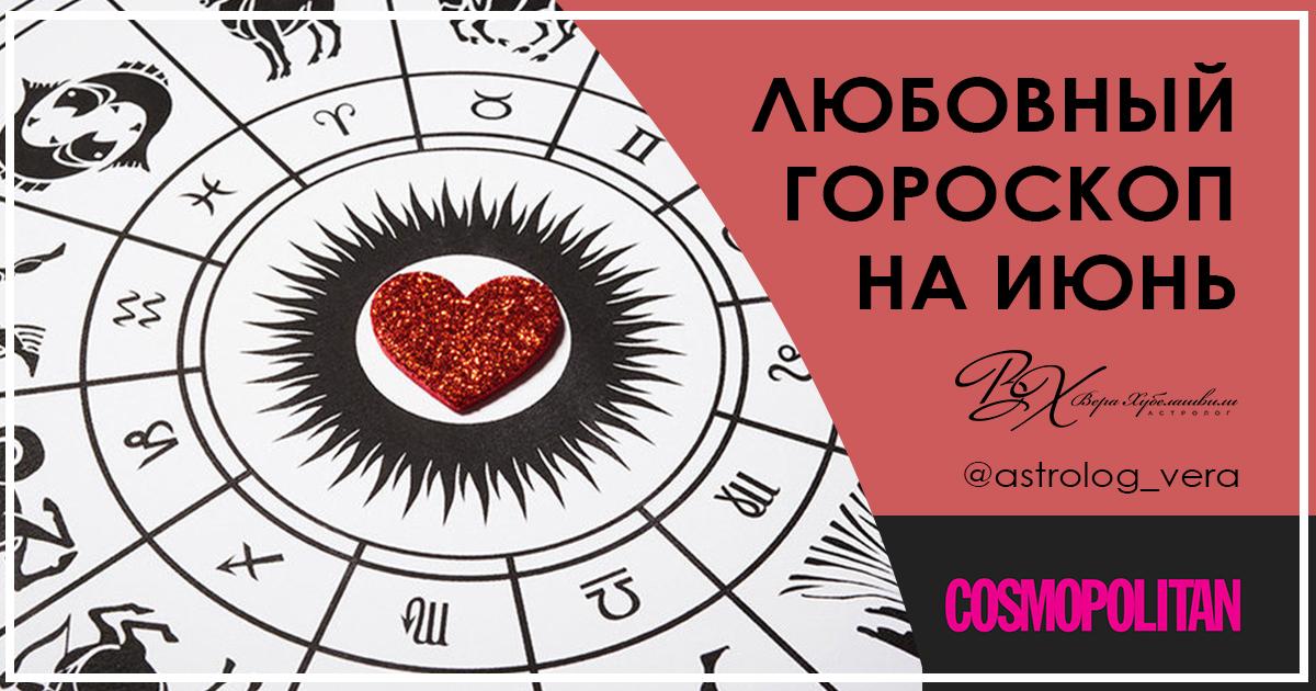 ЛЮБОВНЫЙ ГОРОСКОП НА ИЮНЬ 2018 [* публикация подготовлена для издательства COSMOPOLITAN]