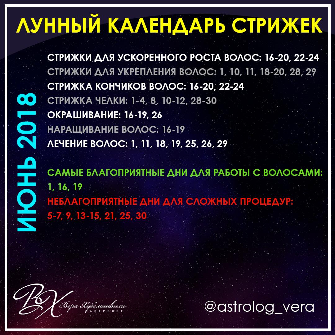 КАЛЕНДАРЬ СТРИЖЕК ИЮНЬ 2018 [ПУБЛИКАЦИЯ ДЛЯ WDAY.RU]