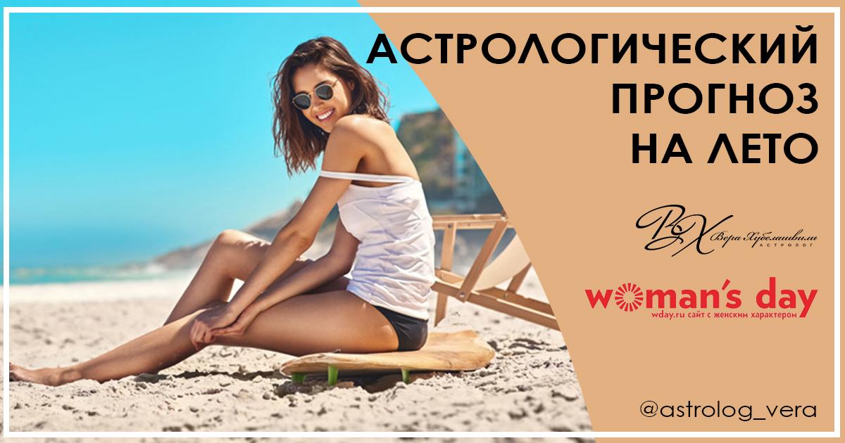 Астрологический прогноз на лето для всех знаков зодиака [Специально для Wday.ru]