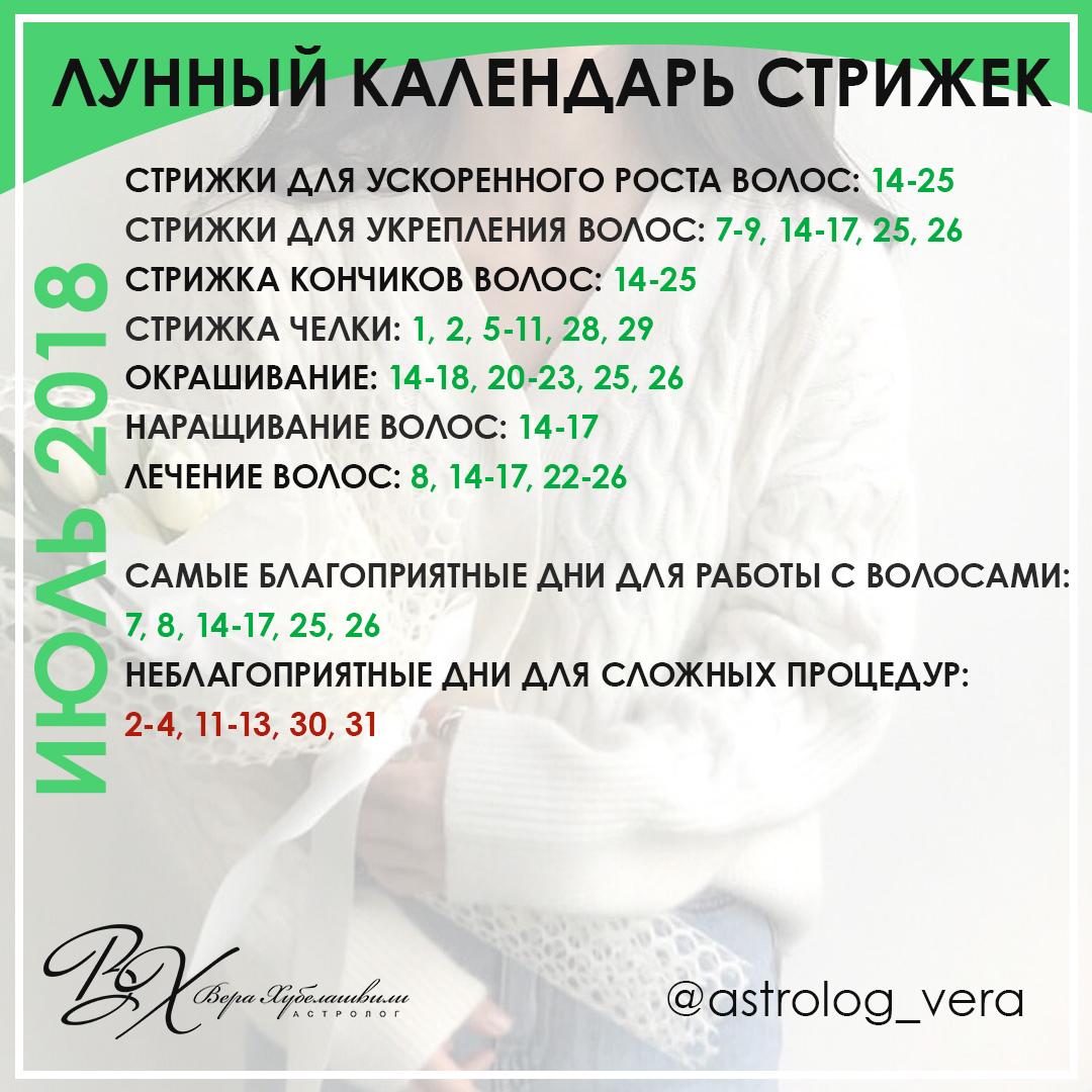 КАЛЕНДАРЬ СТРИЖЕК ИЮЛЬ 2018 [ПУБЛИКАЦИЯ ДЛЯ WDAY.RU]