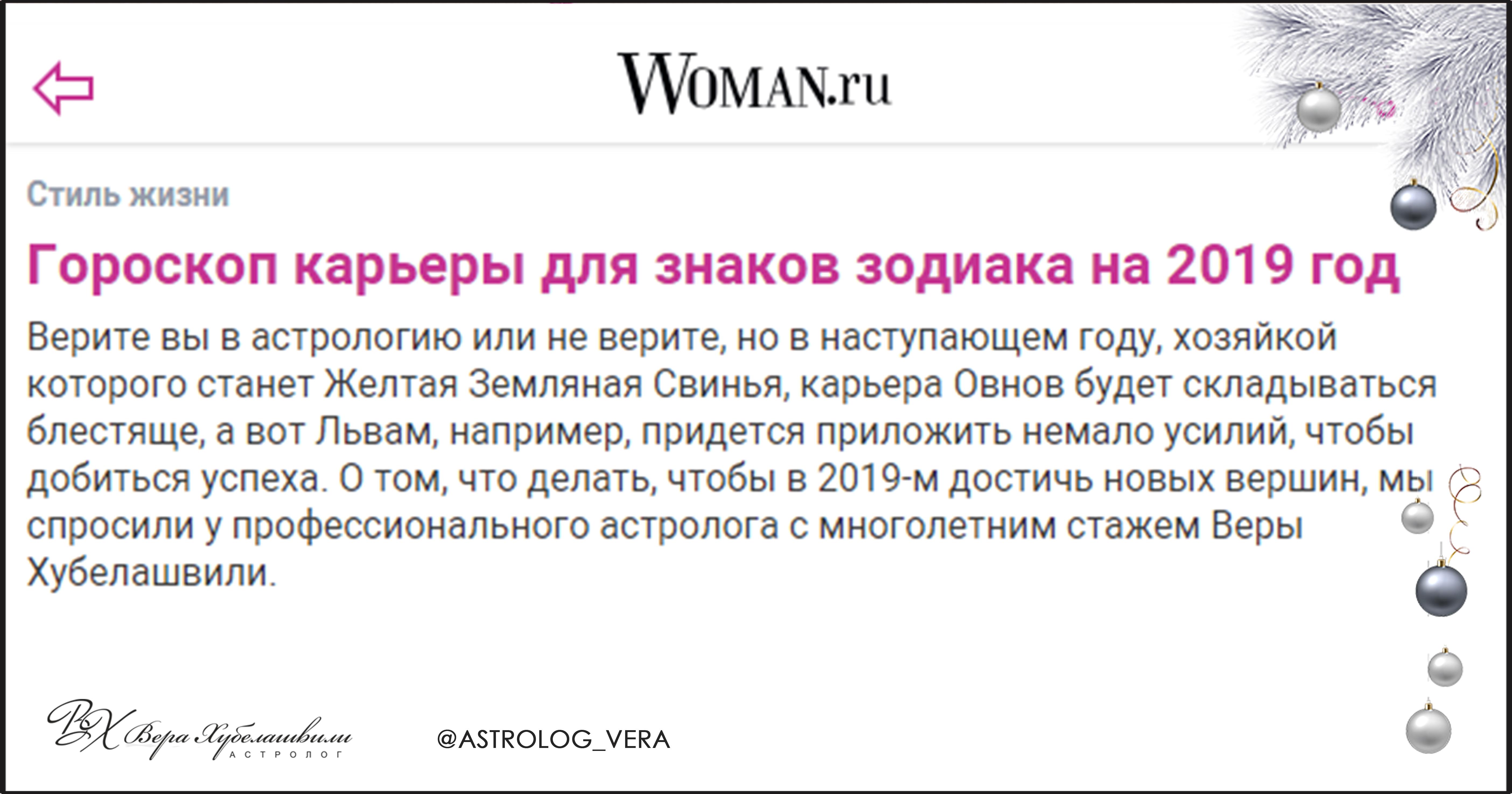 Гороскоп карьеры для знаков Зодиака на 2019 год [ПУБЛИКАЦИЯ ДЛЯ WOMAN.RU]