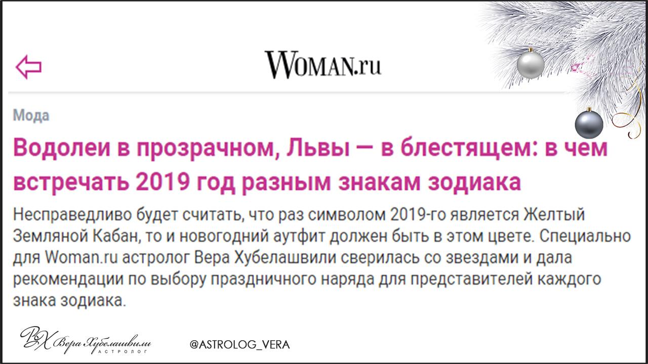 В чём встречать Новый год разным знакам Зодиака [ПУБЛИКАЦИЯ ДЛЯ WOMAN.RU]
