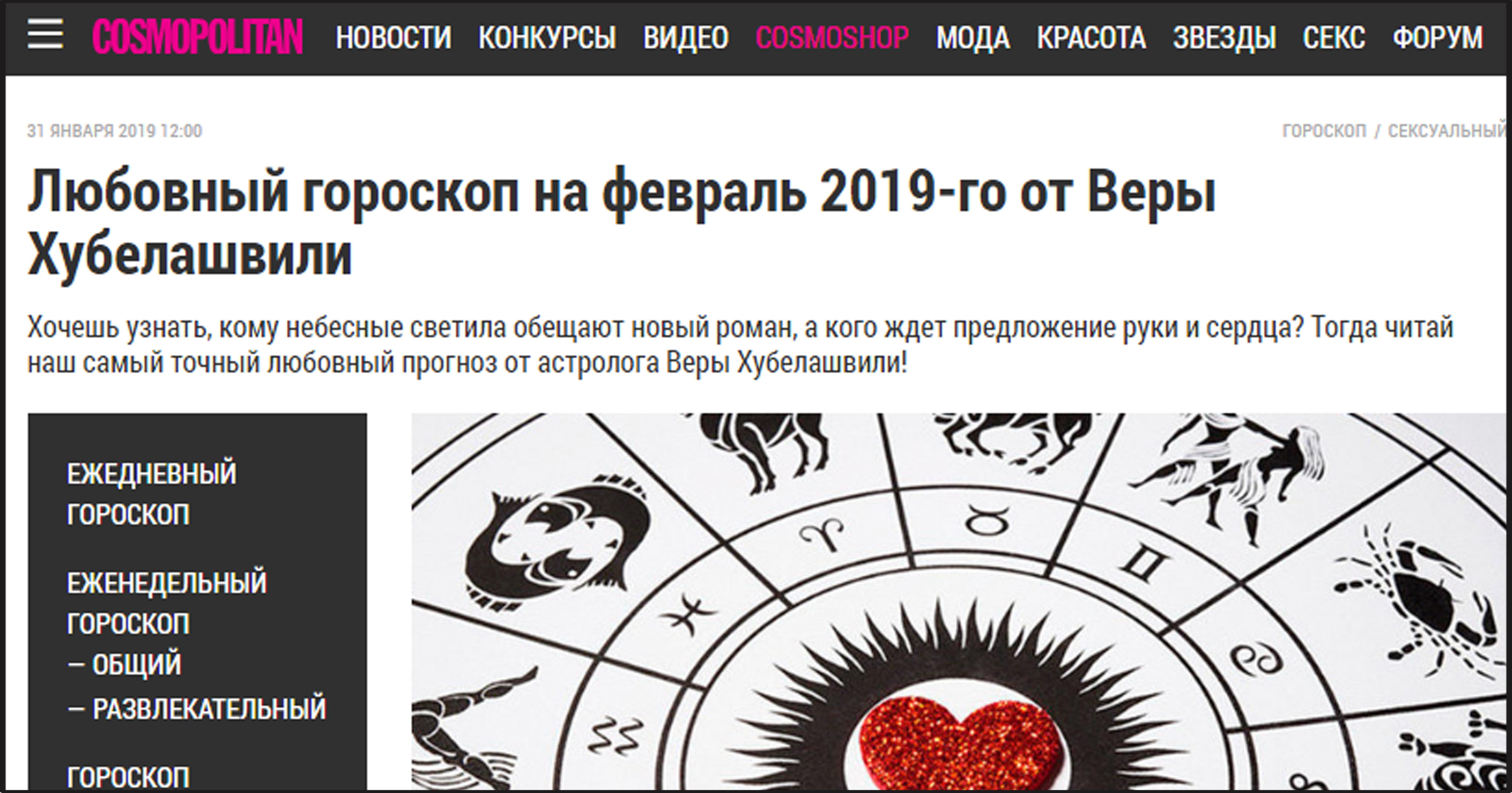 ЛЮБОВНЫЙ ГОРОСКОП НА ФЕВРАЛЬ 2019 [*ПУБЛИКАЦИЯ ПОДГОТОВЛЕНА ДЛЯ COSMOPOLITAN]