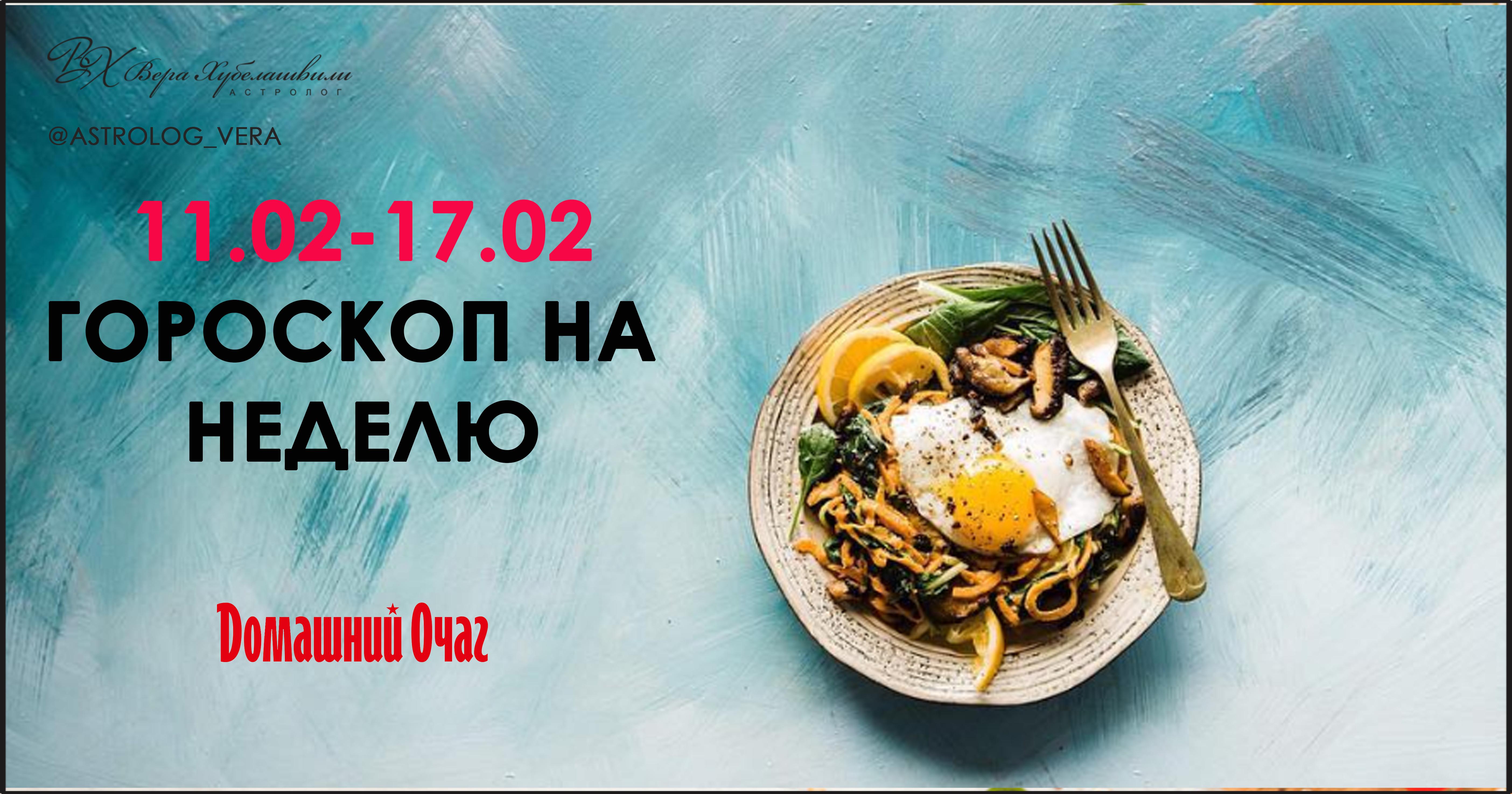 АСТРОЛОГИЧЕСКИЙ ПРОГНОЗ 11 ФЕВРАЛЯ - 17 ФЕВРАЛЯ 2019 (ДОМАШНИЙ ОЧАГ)