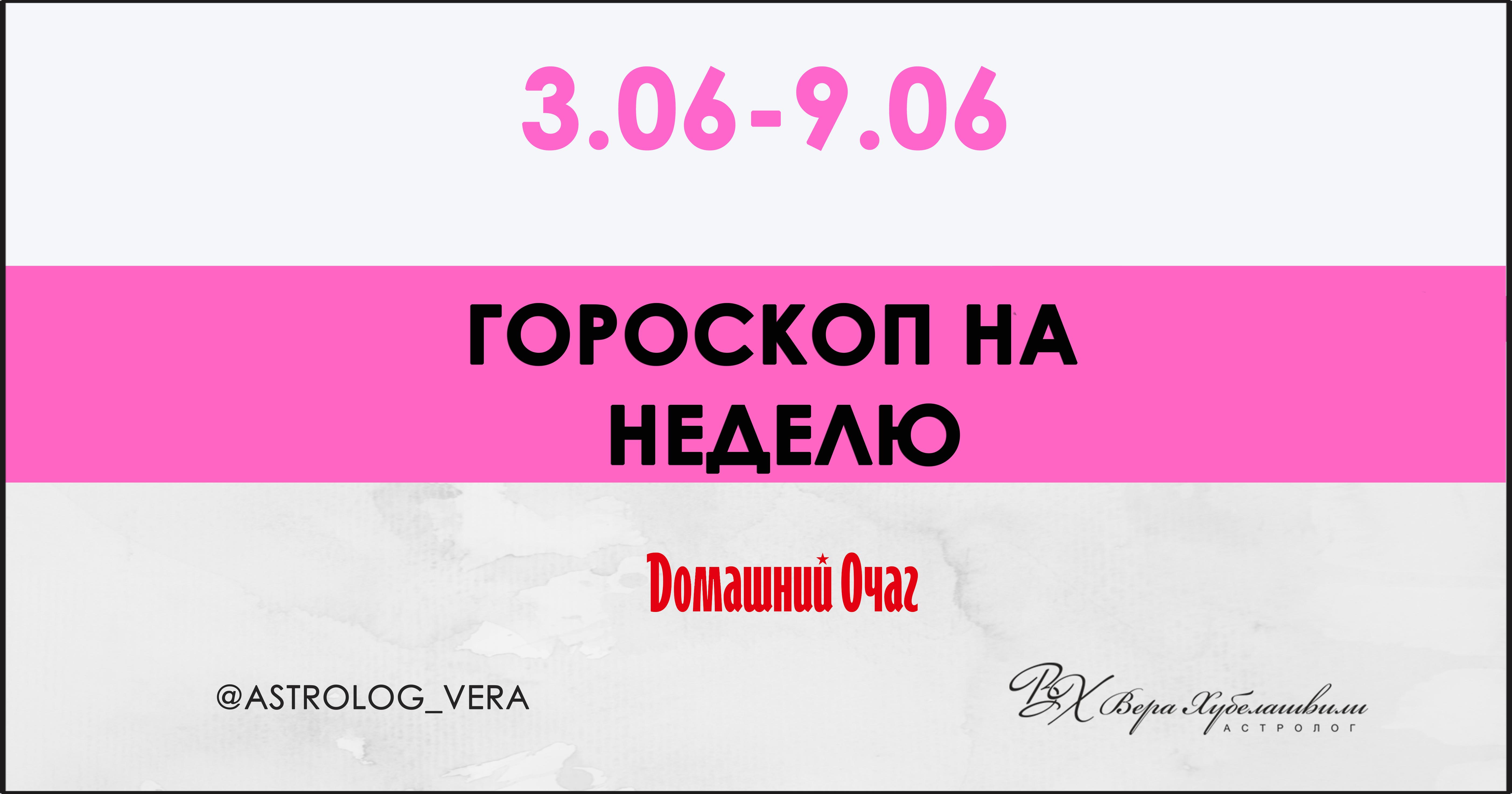 АСТРОЛОГИЧЕСКИЙ ПРОГНОЗ 3 ИЮНЯ - 9 ИЮНЯ 2019 (ДОМАШНИЙ ОЧАГ)
