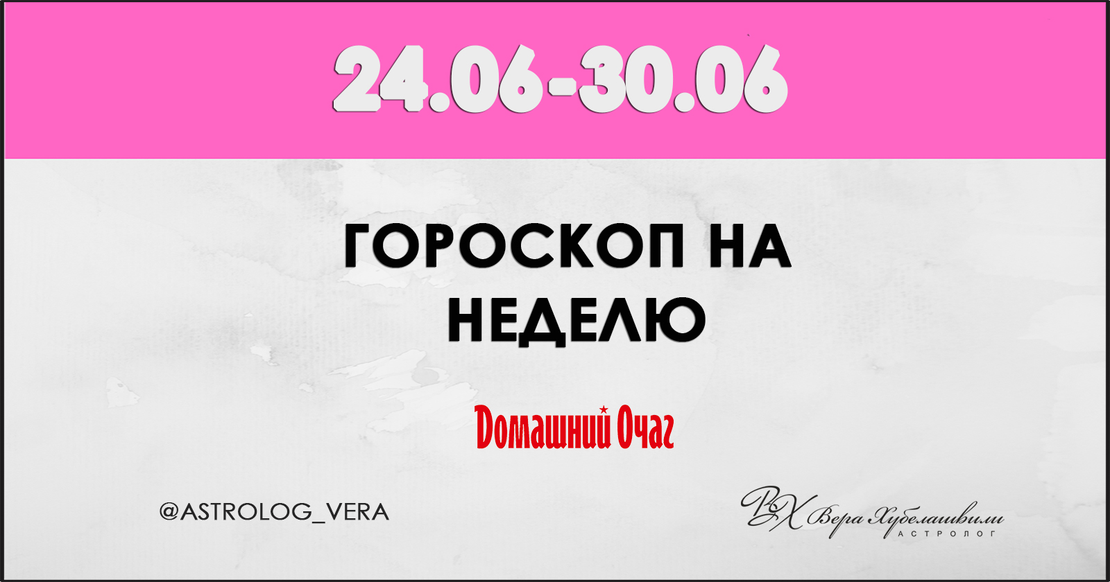 АСТРОЛОГИЧЕСКИЙ ПРОГНОЗ 24 ИЮНЯ - 30 ИЮНЯ 2019 (ДОМАШНИЙ ОЧАГ)