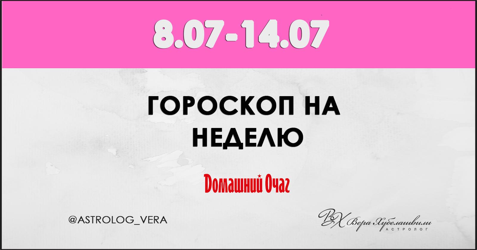 АСТРОЛОГИЧЕСКИЙ ПРОГНОЗ 8 ИЮЛЯ - 14 ИЮЛЯ 2019 (ДОМАШНИЙ ОЧАГ)