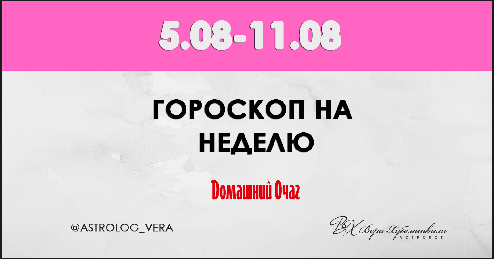 АСТРОЛОГИЧЕСКИЙ ПРОГНОЗ 5 АВГУСТА - 11 АВГУСТА 2019 (ДОМАШНИЙ ОЧАГ)