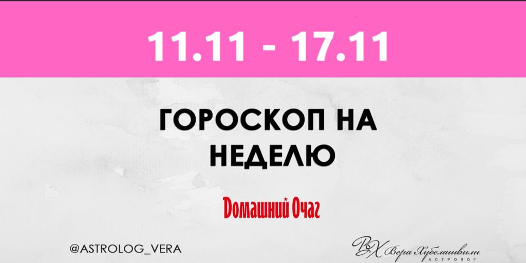 АСТРОЛОГИЧЕСКИЙ ПРОГНОЗ 11 НОЯБРЯ - 17 НОЯБРЯ 2019 (ДОМАШНИЙ ОЧАГ)