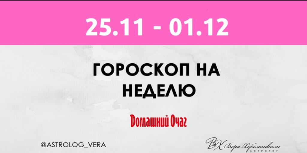 АСТРОЛОГИЧЕСКИЙ ПРОГНОЗ 25 НОЯБРЯ - 1 ДЕКАБРЯ 2019 (ДОМАШНИЙ ОЧАГ)
