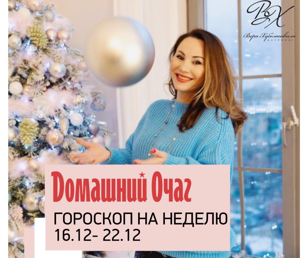 АСТРОЛОГИЧЕСКИЙ ПРОГНОЗ 16 - 22 ДЕКАБРЯ 2019 (ДОМАШНИЙ ОЧАГ)