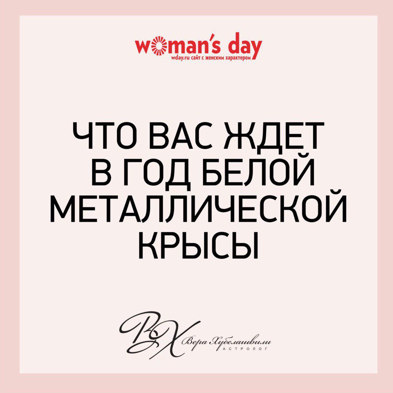 ЧТО ЖДЕТ КАЖДЫЙ ИЗ ЗНАКОВ ЗОДИАКА В ГОД БЕЛОЙ МЕТАЛЛИЧЕСКОЙ КРЫСЫ ( wday.ru )