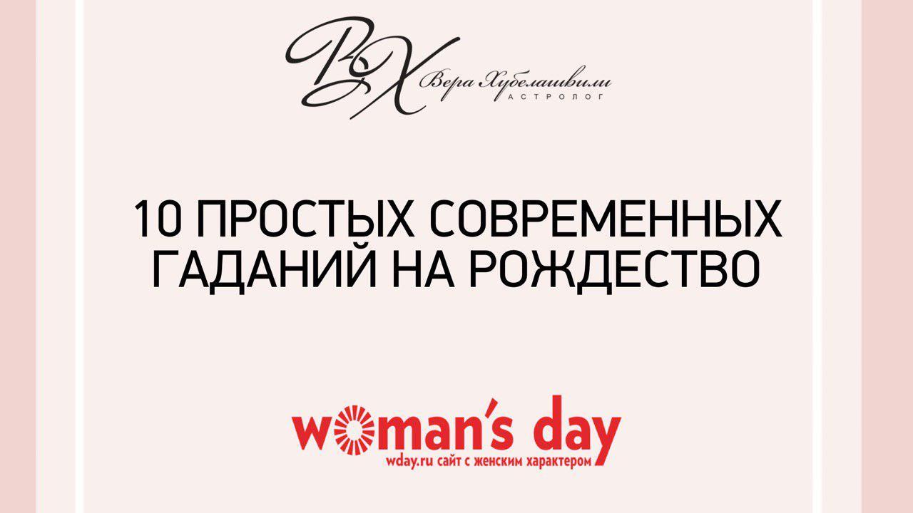 10 ПРОСТЫХ ГАДАНИЙ НА РОЖДЕНСТВО  [*ПУБЛИКАЦИЯ ПОДГОТОВЛЕНА ДЛЯ WOMAN