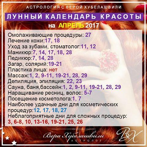 Лунный календарь КРАСОТЫ на АПРЕЛЬ 2017