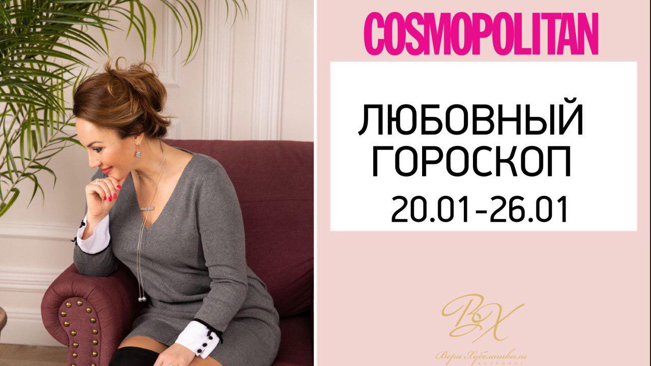 ЛЮБОВНЫЙ ГОРОСКОП 20 - 26 ЯНВАРЯ 2020 [*ПУБЛИКАЦИЯ ПОДГОТОВЛЕНА ДЛЯ COSMOPOLITAN]