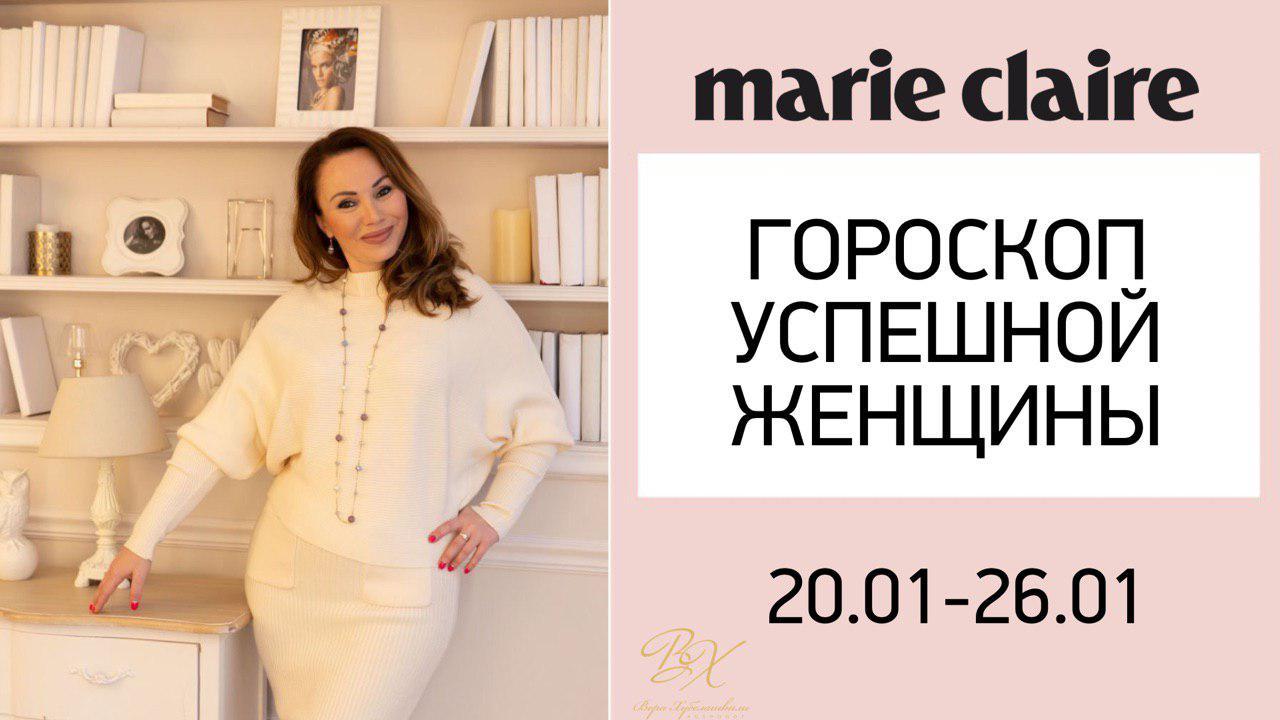 ГОРОСКОП ДЛЯ УСПЕШНЫХ ЖЕНЩИН С 20 ПО 26 ЯНВАРЯ (MARIE CLAIRE)